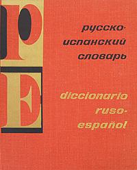 Русско-испанский словарь/Diccionario ruso-espanol