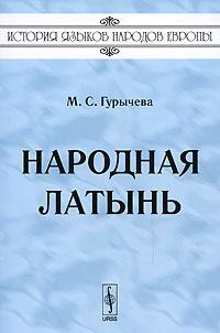 Народная латынь. М. С. Гурычева