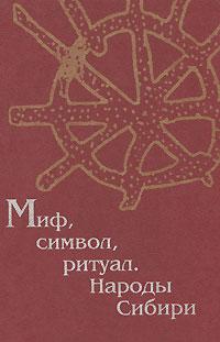Миф, символ, ритуал. Народы Сибири