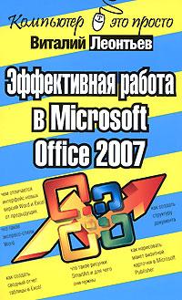 Эффективная работа в Microsoft Office 2007