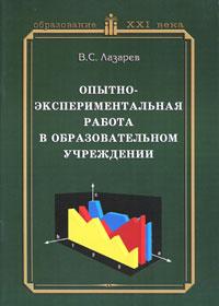 Опытно-экспериментальная работа в образовательном учреждении ( 978-5-91382-030-3 )