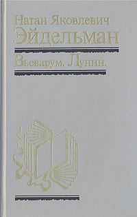 Книга Вьеварум. Лунин
