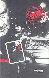 Арена: Политический детектив. Выпуск III