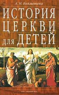 Купить История Церкви для детей. В двух книгах. Книга 2, Александра Бахметева