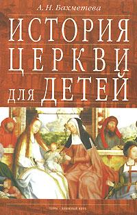 Цитаты из книги История Церкви для детей. В двух книгах. Книга 1