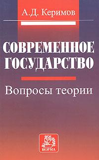 Современное государство. Вопросы теории ( 978-5-468-00072-4 )