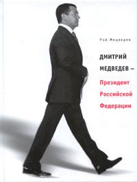 Дмитрий Медведев - Президент Российской Федерации