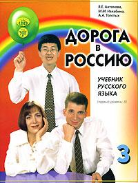 Дорога в Россию. Учебник русского языка (первый уровень). В 2 томах. Том 2 (+ CD)