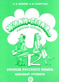 Жили-были… 12 уроков русского языка. Базовый уровень. Рабочая тетрадь + CD