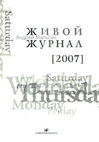 Живой Журнал. Том 3. 2007