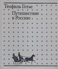 Путешествие в Россию. Теофиль Готье