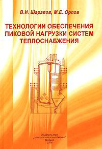 Технологии обеспечения пиковой нагрузки систем теплоснабжения