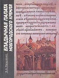 Цитаты из книги Владычная палата Новгородского кремля