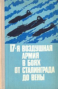 17-я воздушная армия в боях от Сталинграда до Вены