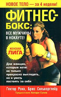 Фитнес-бокс. Все мужчины в нокауте!