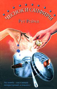 Книга Чеснок и сапфиры