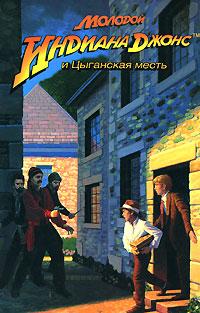 Книга Молодой Индиана Джонс и Цыганская месть