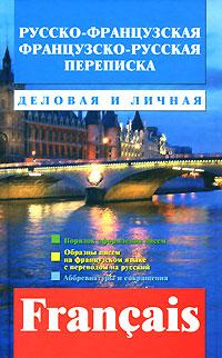 Русско-французская, французско-русская переписка. Деловая и личная / Franscais ( 978-985-16-3928-7 )