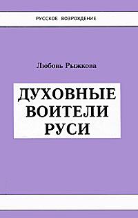 Духовные воители Руси ( 978-5-98967-007-9 )