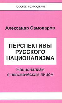 Перспективы русского национализма. Национализм с человеческим лицом