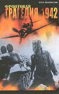 Фронтовая трагедия. 1942. Артем Анфиногенов