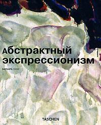 Абстрактный экспрессионизм ( 978-5-9794-0036-5 )