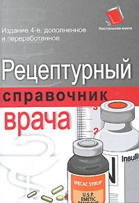 Рецептурный справочник врача. М. Б. Ингерлейб, А. Н. Инькова