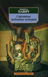 Книга Страшные любовные истории