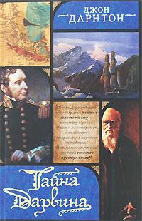 Книга Тайна Дарвина