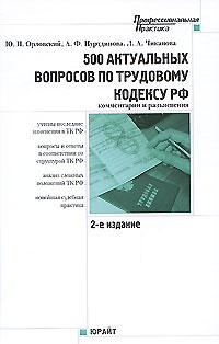 500 актуальных вопросов по Трудовому кодексу РФ. Комментарии и разъяснения