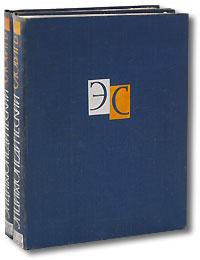 Энциклопедический словарь (комплект из 2 книг)