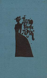 Дело вдовы Леруж. Духи Дамы в черном. Арсен Люпен - джентельмен-грабитель