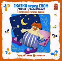 Сказки перед сном (аудиокнига CD)