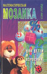 Книга Математическая мозаика для детей и взрослых