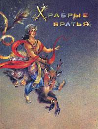 Книга Храбрые братья