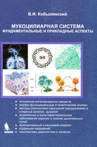 Мукоцилиарная система. Фундаментальные и прикладные аспекты ( 978-5-9518-0257-6 )