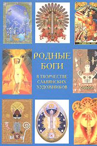 Родные Боги в творчестве славянских художников. Г. С. Лозко, П. В. Тулаев