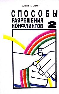Книга Способы разрешения конфликтов