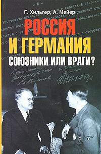 Россия и Германия. Союзники или враги? ( 978-5-9524-3627-5 )