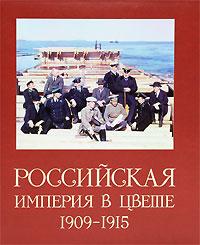 Российская Империя в цвете 1909-1915. Альбом