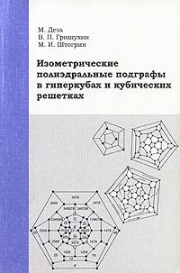 Изометрические полиэдральные подграфы в гиперкубах и кубических решетках