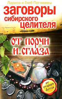 Заговоры сибирского целителя от порчи и сглаза ( 978-5-17-052998-8 )
