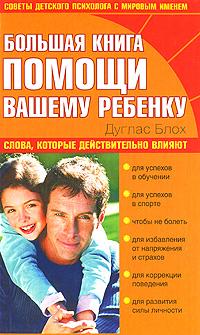 Книга Большая книга помощи вашему ребенку