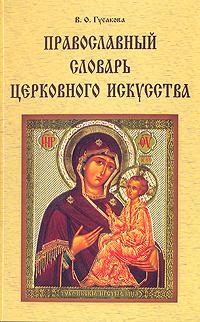 Православный словарь церковного искусства