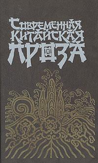Книга Современная китайская проза