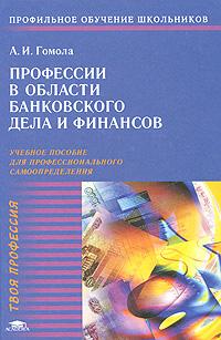 Профессии в области банковского дела и финансов ( 978-5-7695-4678-5 )