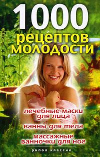 1000 рецептов молодости. Лечебные маски для лица, ванны для тела, массажные ванночки для ног