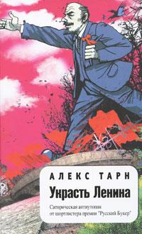 Украсть Ленина. Алекс Тарн