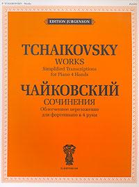 П. Чайковский. Сочинения. Облегченное переложение для фортепиано в 4 руки