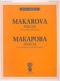 Н. В. Макарова. Пьесы. Для скрипки и фортепиано / N. Makarova. Pieces. For Violin and Piano